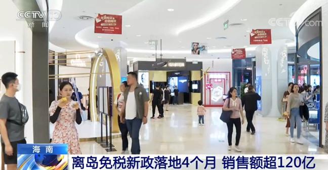 海南:离岛免税新政落地4个月 出售额超120亿元