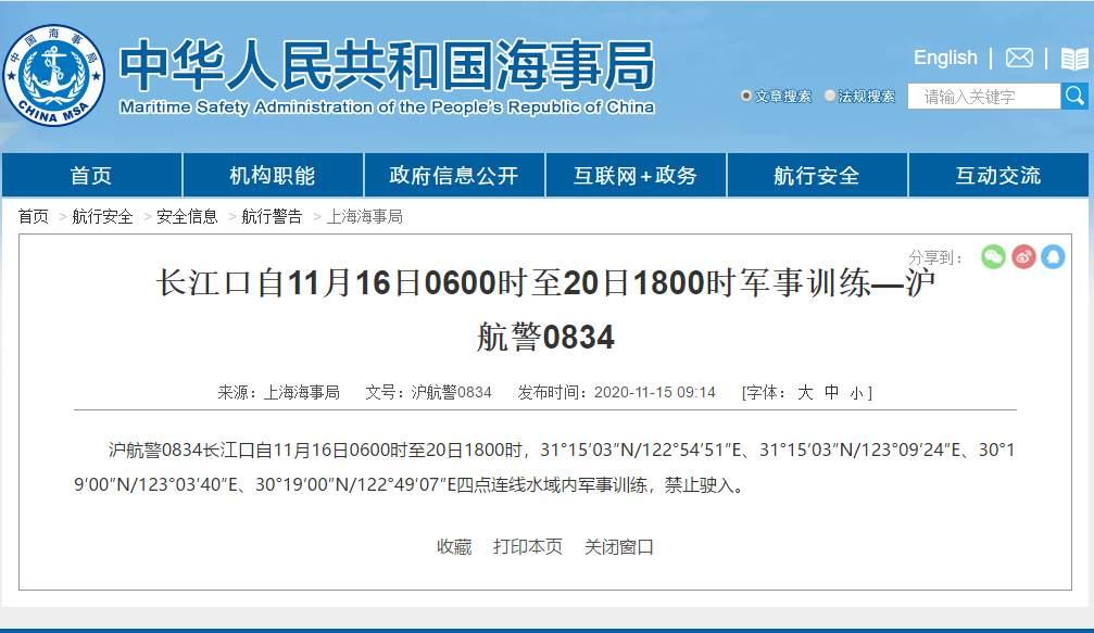 长江口16日至20日将进行军事训练,制止驶入