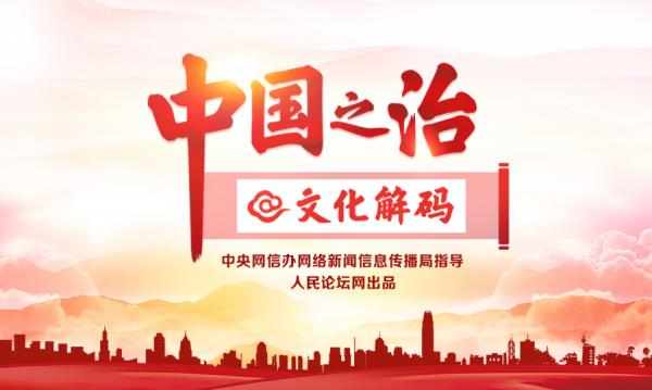 【中国之治@文化解码】新时代中国之治:新科技革命与社会治理的深度融合