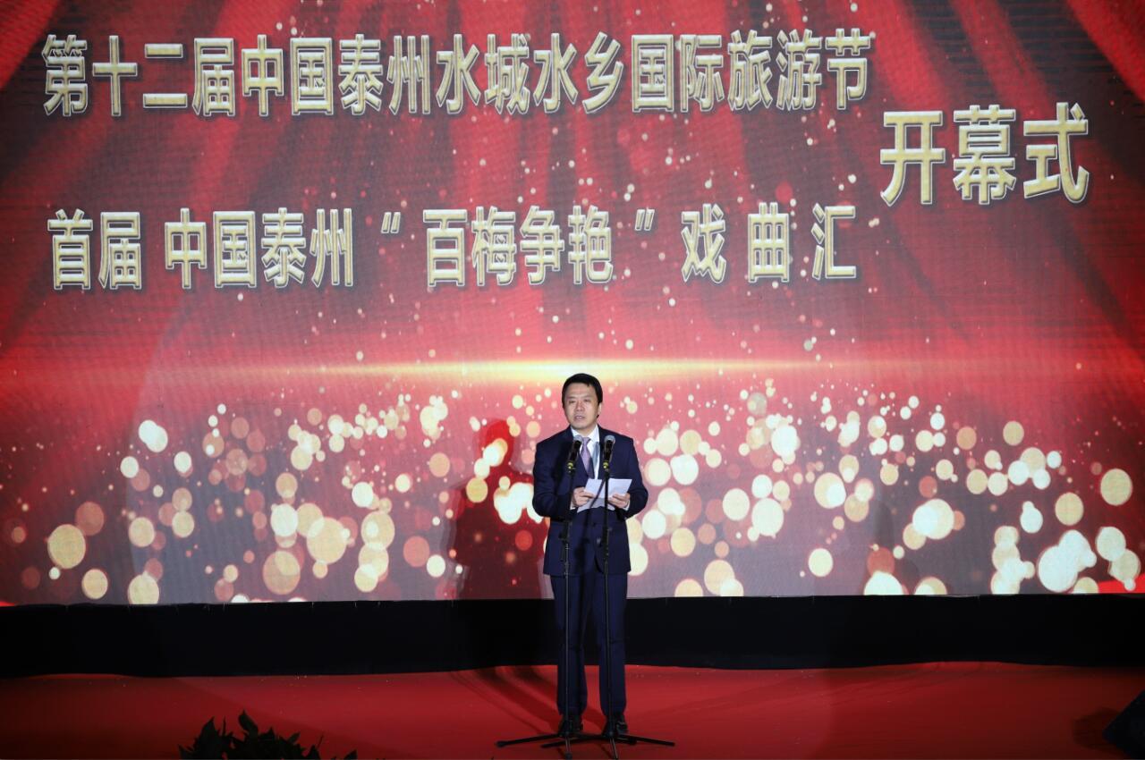 """泰州水城水乡国际旅游节盛大开幕 首届""""百梅争艳""""戏曲汇也如约而至"""