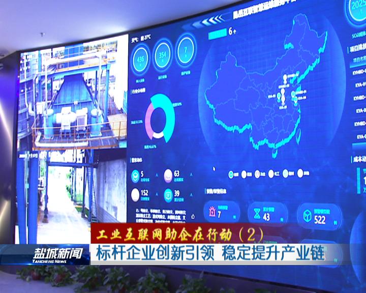 江苏盐城:标杆企业创新引领 稳