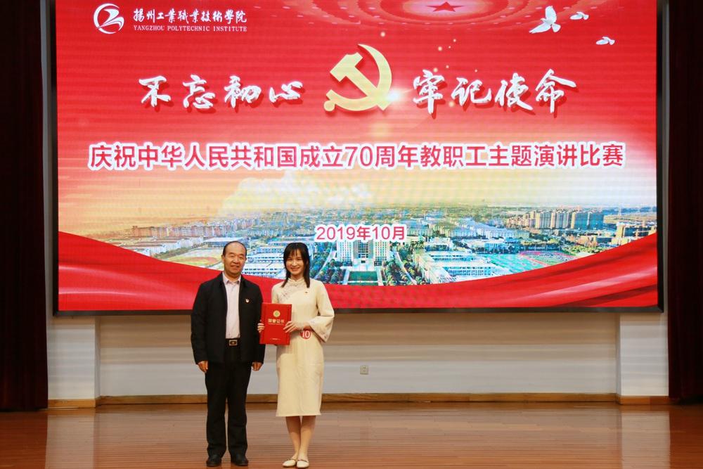 扬州工职院:讲述初心故事,汇聚爱国热情