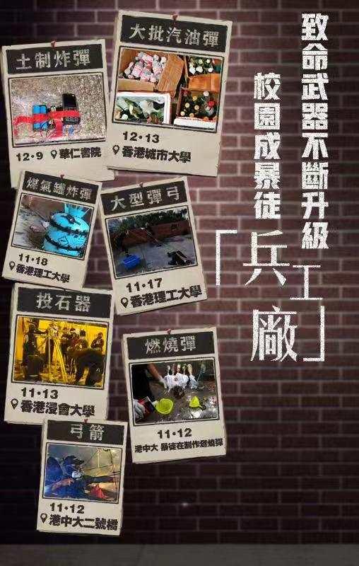 香港暴徒,放下你的武器!