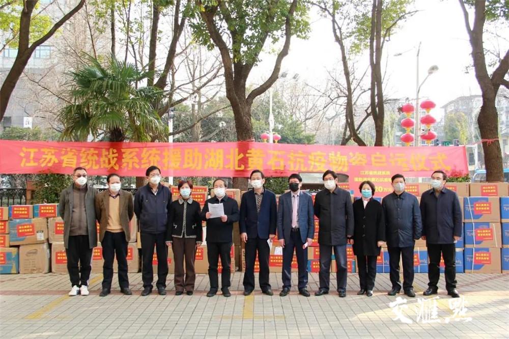 同心助黄石,携手抗疫情 江苏省统战系统对口支援湖北黄石抗疫物