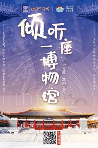 """22个项目入选国家文物局推送,博物馆""""江苏队""""隔空相约更精彩"""